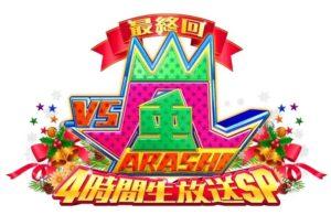 【無料動画】VS嵐最終回4時間生放送スペシャルの見逃し配信・視聴方法!