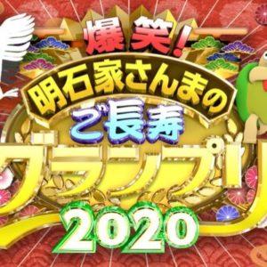 【無料動画】ご長寿グランプリ2020の見逃し配信・無料視聴方法!キンプリ平野紫耀も出演!