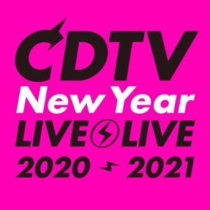 【無料動画】CDTVライブライブ年越しスペシャル2020→2021の見逃し配信!美少年やジャニーズWEST出演!
