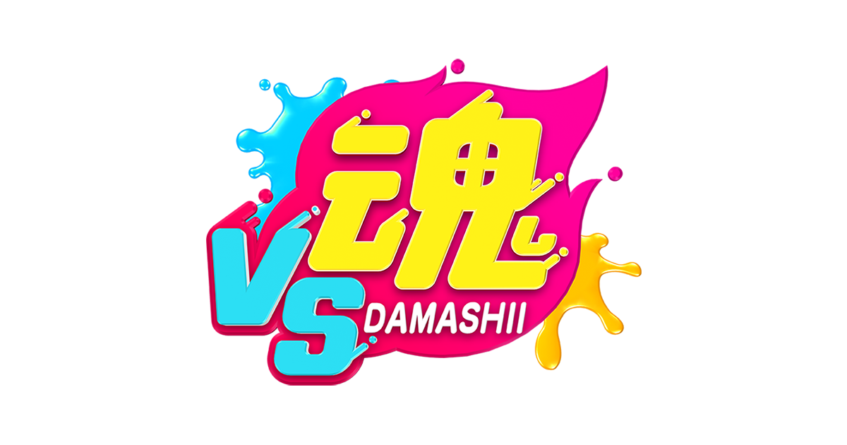 【無料動画】VS魂の見逃し配信・視聴方法!初回は大倉忠義や木村拓哉がゲスト出演!
