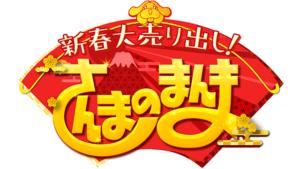 【無料動画】さんまのまんま新春スペシャルの見逃し配信・視聴方法!KinKi Kidsや花江夏樹出演!