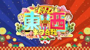 【無料動画】ドリーム東西ネタ合戦2021の見逃し配信・視聴方法!浜ちゃんの爆弾発言!?