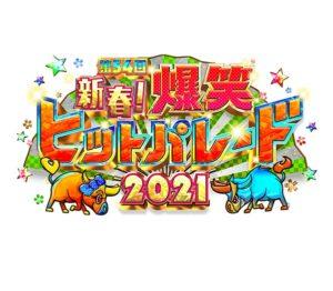 【無料動画】爆笑ヒットパレード2021の見逃し配信・視聴方法!SixTONESら出演!