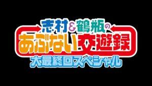 【無料動画】志村&鶴瓶のあぶない交遊録2021の見逃し配信・無料視聴方法!大最終回スペシャルの内容は?