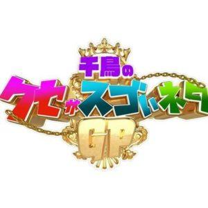 【無料動画】千鳥のクセがスゴいネタGP新春2時間スペシャルの見逃し配信・視聴方法!相葉雅紀出演!