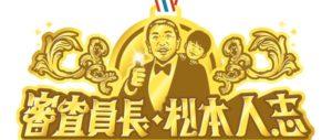 【無料動画】審査員長松本人志の見逃し配信・無料視聴方法!新たなグランプリを開催!