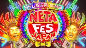 【無料動画】ネタフェス2021の見逃し配信・無料視聴方法!日テレ系お笑いの祭典 NETA FES JAPAN!