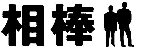 【無料動画】相棒劇場版Ⅳ首都クライシスの見逃し配信・ノーカット動画視聴方法ネタバレ!映画も相棒!