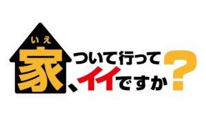 【無料動画】家ついて行ってイイですか?新春スペシャルの見逃し配信・無料視聴方法!香取慎吾出演!