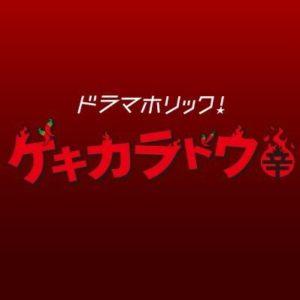 【無料動画】ゲキカラドウの見逃し配信・ネタバレと最終回結末までの無料視聴方法!