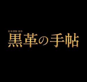 【無料動画】黒革の手帖2021スペシャルの見逃し配信・無料視聴方法!武井咲の拐帯行!