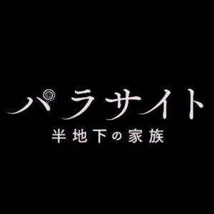 【無料動画】パラサイト半地下の家族の見逃し配信・ノーカット無料視聴方法ネタバレ!