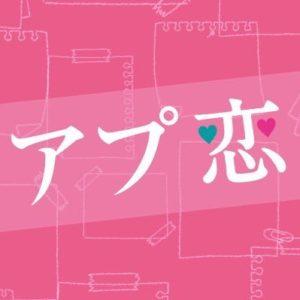 【無料動画】アプリで恋する20の条件(アプ恋)の見逃し配信・ネタバレと無料視聴方法!