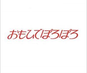 【無料動画】おもひでぽろぽろの見逃し配信・NHK実写ドラマ無料視聴方法ネタバレ!