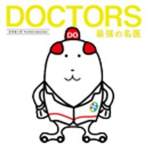 【無料動画】DOCTORS(ドクターズ)2021新春スペシャルの見逃し配信・ネタバレと無料視聴方法!