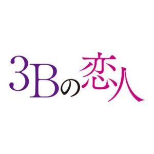 【無料動画】3Bの恋人1話2話3話4話の見逃し配信!ネタバレと無料視聴方法!再放送は?