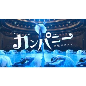 【無料動画】カンパニーの見逃し配信!ネタバレと無料視聴方法!NHKドラマで松尾龍も出演!