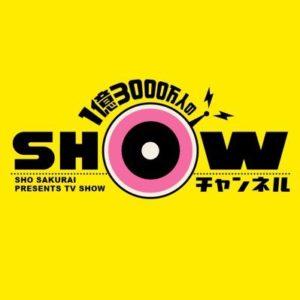 【無料動画】SHOWチャンネルの見逃し配信・無料視聴方法!MISIAが出演!