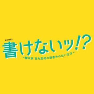 【無料動画】書けないッ!?ドラマ1話2話3話の見逃し配信と無料視聴方法!