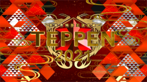 【無料動画】TEPPEN(テッペン)2021冬の見逃し配信・無料視聴方法!