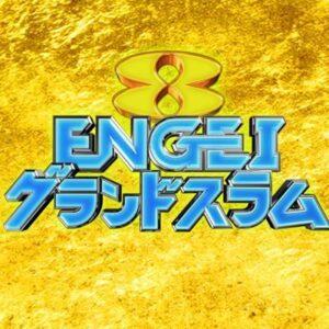【無料動画】ENGEIグランドスラム2021の無料視聴・見逃し配信は?第7世代が一挙ネタ披露!