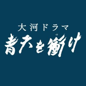 【無料動画】青天を衝け17話18話19話20話の見逃し配信と無料視聴方法!