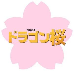【無料動画】ドラゴン桜2を無料で1話から最終回まで楽しむ方法!見逃し配信&無料視聴!