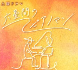 【無料動画】六畳間のピアノマン1話2話3話4話最終回の見逃し配信と無料視聴方法!再放送情報まとめ