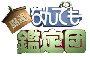 【無料動画】開運なんでも鑑定団の見逃し配信・無料視聴方法!香取慎吾が出演!