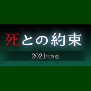 【無料動画】死との約束の見逃し配信・無料視聴方法!犯人は原作どうり鈴木京香?