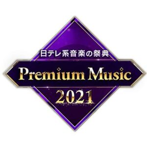 【無料動画】Premium Music2021を無料で楽しむ方法!見逃し配信&無料視聴!