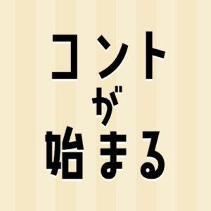 【無料動画】コントが始まる3話の見逃し配信と無料視聴方法!