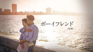 【無料動画】ボーイフレンド韓流ドラマを無料で1話から最終回まで楽しむ方法!見逃し配信&無料視聴!