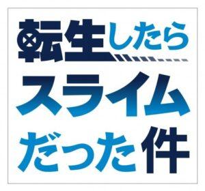 【無料動画】転スラ21話22話23話24話の見逃し配信を無料視聴する方法!