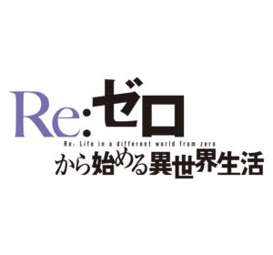 【無料動画】Re:ゼロ(リゼロ)1話2話3話4話5話6話の見逃し配信を無料視聴する方法!