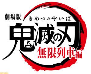 【無料動画】鬼滅の刃映画「無限列車編」の見逃し配信を無料視聴する方法!