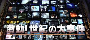 【無料動画】報道スクープSP 激動!世紀の大事件8の見逃し配信と無料視聴方法!
