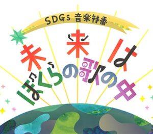 【無料動画】SDGs音楽特番「未来はぼくらの歌の中」の見逃し配信の無料視聴方法を紹介!