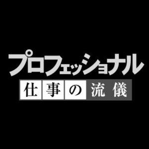 【無料動画】プロフェッショナル仕事の流儀の見逃し配信を無料視聴する方法!庵野秀明出演回は?