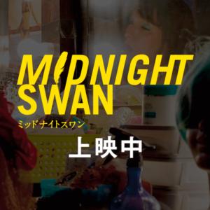 【無料動画】ミッドナイトスワンの動画配信・無料視聴方法は?日本アカデミー賞受賞作品!
