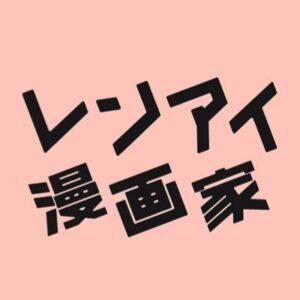 【無料動画】レンアイ漫画家を無料で1話から最終回まで楽しむ方法!見逃し配信&無料視聴!