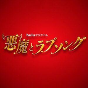 【無料動画】悪魔とラブソングを1話から最終回まで無料無料視聴!Huluオリジナルドラマ!