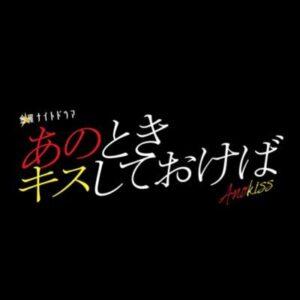 【無料動画】あのときキスしておけば(あのキス)5話6話の見逃し配信と無料視聴方法!