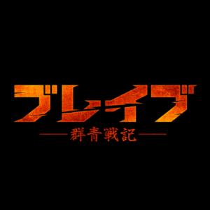 【無料動画】ブレイブ群青戦記の動画配信・無料視聴方法は?原作漫画も無料で読もう!