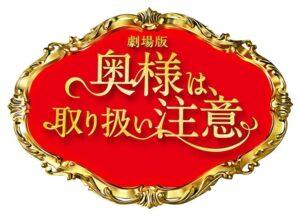 【無料動画】奥様は、取り扱い注意ドラマ・映画を無料で1話から最終回まで無料視聴する方法!