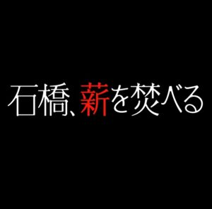【無料動画】石橋、薪を焚べる(くべる)の見逃し配信を無料視聴する方法!最終回は伊集院静