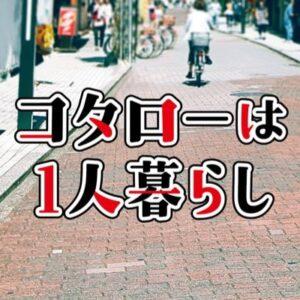 【無料動画】コタローは1人暮らしを無料で1話から最終回まで楽しむ方法!見逃し配信&無料視聴!
