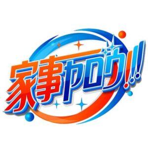 【無料動画】家事ヤロウ3時間スペシャルの見逃し配信と無料視聴方法!
