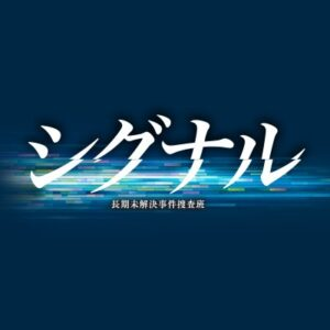 【無料動画】シグナル6話7話8話9話10話最終回の見逃し配信の無料視聴方法!ドラマを楽しもう!