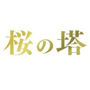 【無料動画】桜の塔を無料で1話から最終回まで楽しむ方法!見逃し配信&無料視聴!